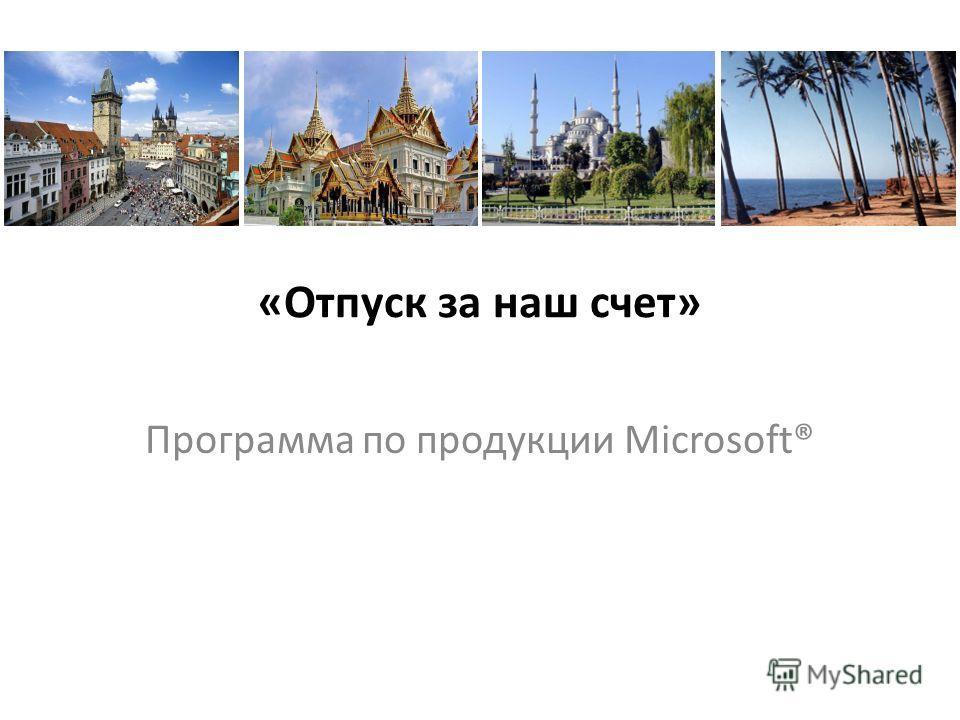 «Отпуск за наш счет» Программа по продукции Microsoft®