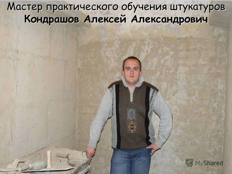 Мастер практического обучения штукатуров Кондрашов Алексей Александрович