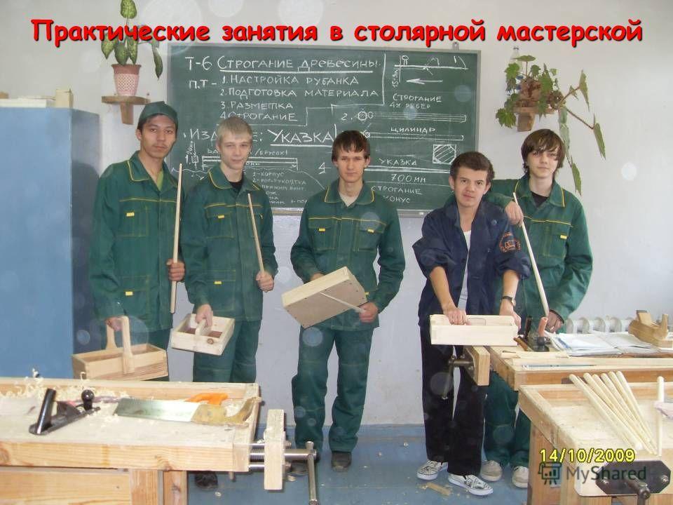 Практические занятия в столярной мастерской