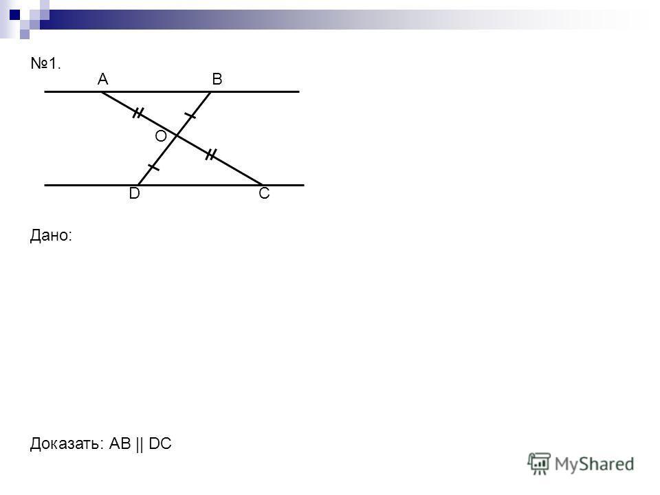 О АВ СD Дано: Доказать: АВ || DC 1.
