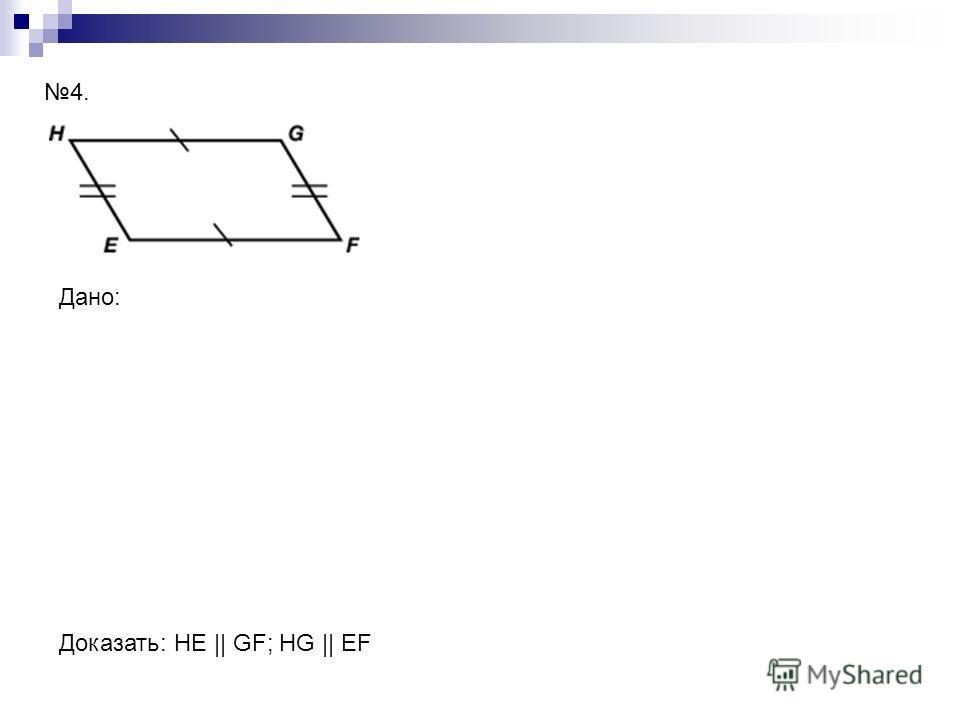 Дано: Доказать: HE || GF; HG || EF 4.
