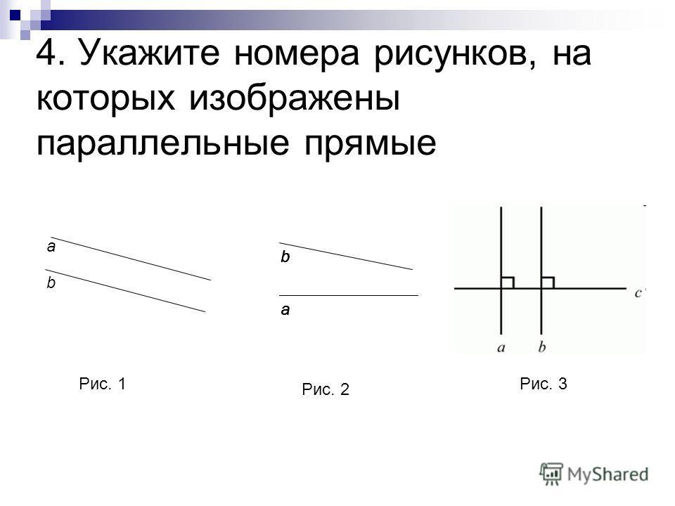 4. Укажите номера рисунков, на которых изображены параллельные прямые Рис. 1 а bb а b а b Рис. 2 Рис. 3 а b