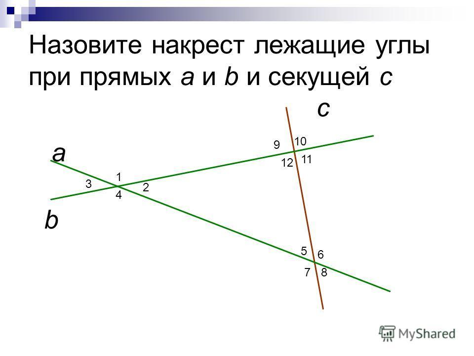 Назовите накрест лежащие углы при прямых а и b и секущей с a b c 1 2 3 4 5 6 78 9 10 12 11
