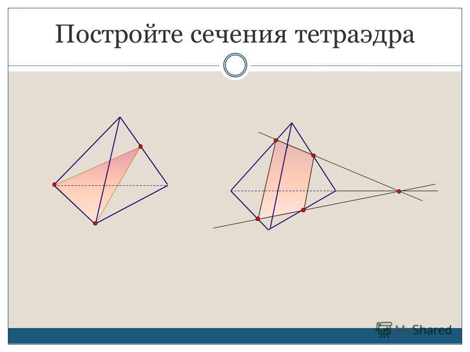 Постройте сечения тетраэдра