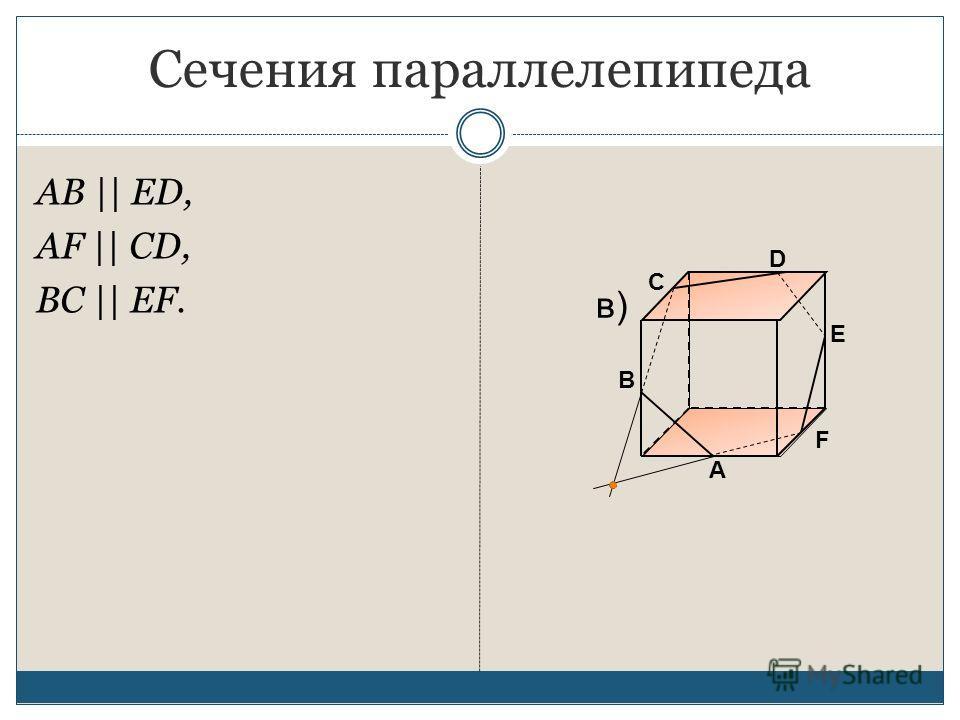 Сечения параллелепипеда AB || ED, AF || CD, BC || EF. E А В С D F в)