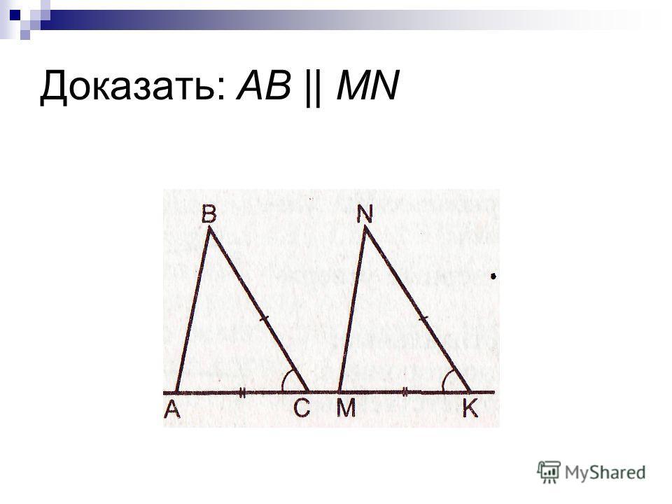 Доказать: AB || MN
