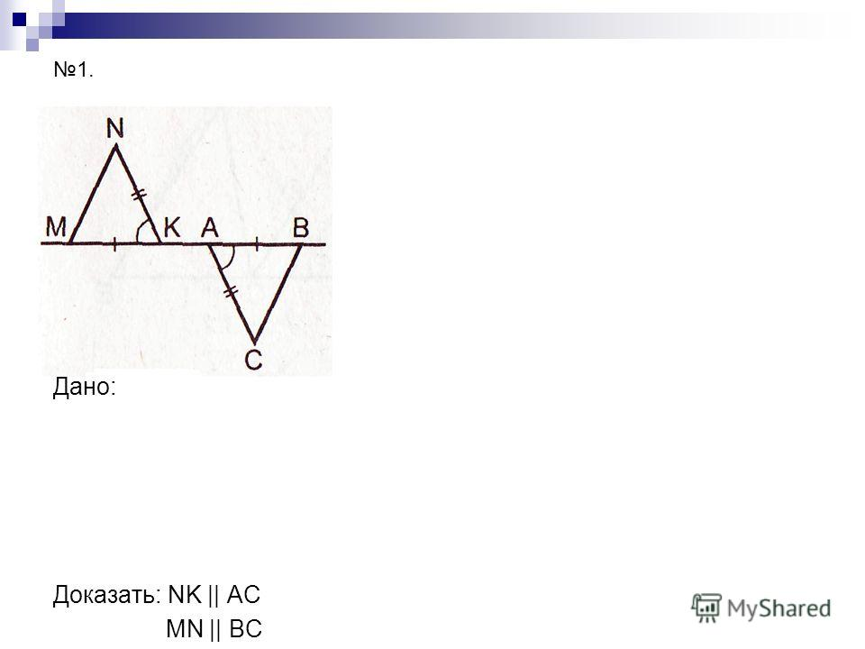 Дано: Доказать: NK || AC MN || BC 1.