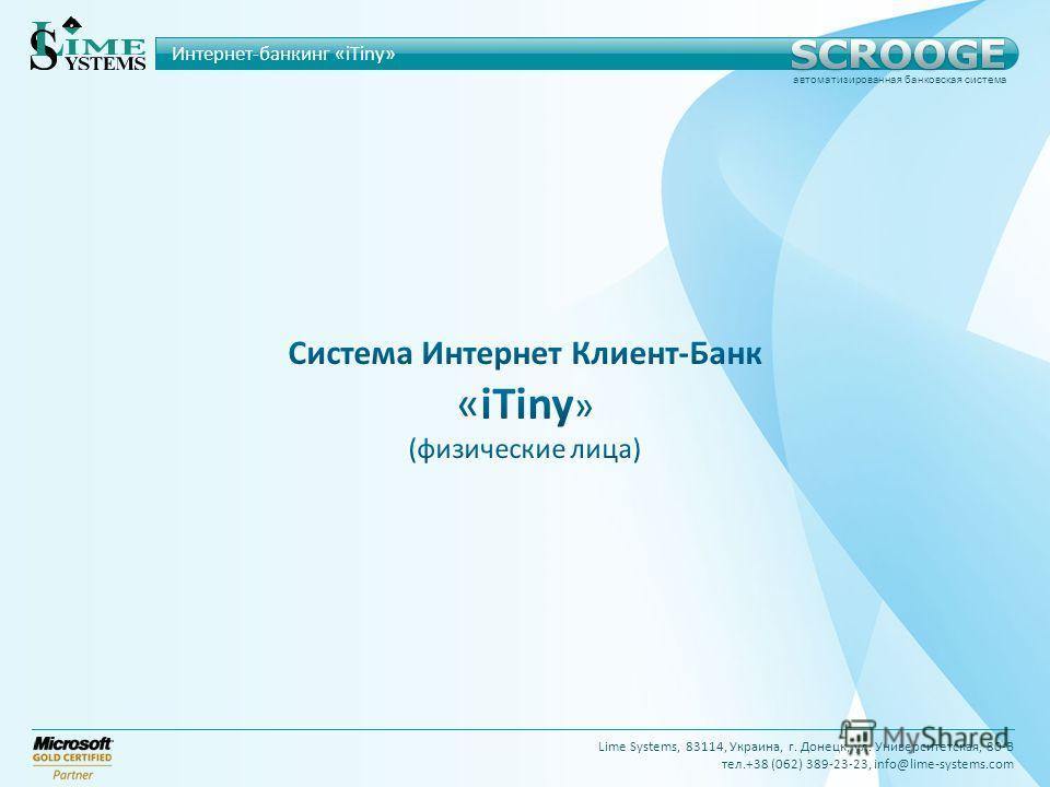 Интернет-банкинг «iTiny»