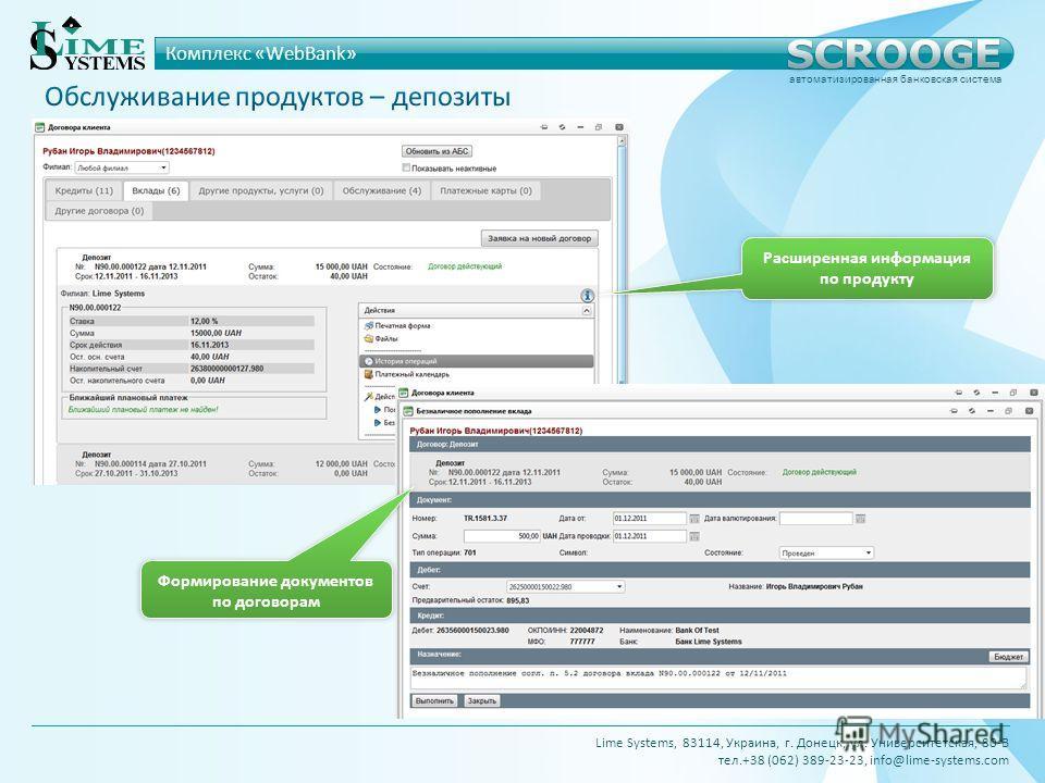 Расширенная информация по продукту Формирование документов по договорам