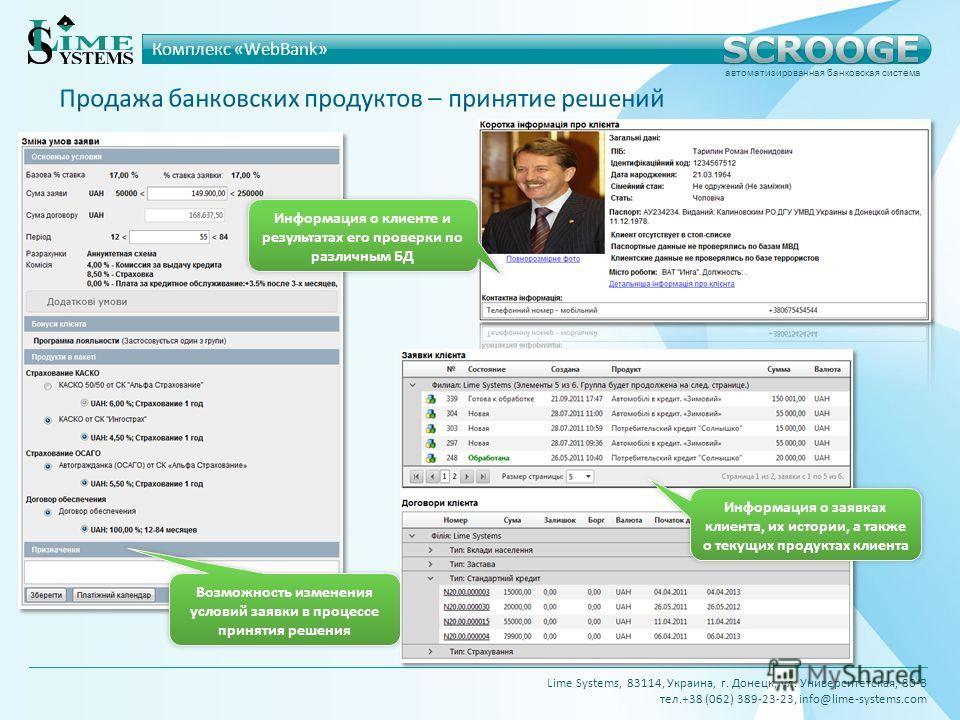 Возможность изменения условий заявки в процессе принятия решения Информация о клиенте и результатах его проверки по различным БД Информация о заявках клиента, их истории, а также о текущих продуктах клиента