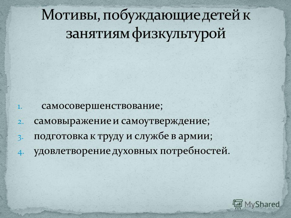 1. самосовершенствование; 2. самовыражение и самоутверждение; 3. подготовка к труду и службе в армии; 4. удовлетворение духовных потребностей.