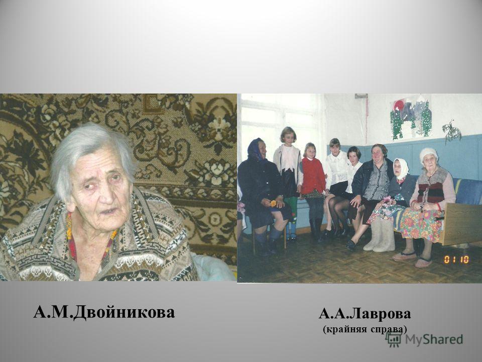 А.М.Двойникова А.А.Лаврова (крайняя справа)