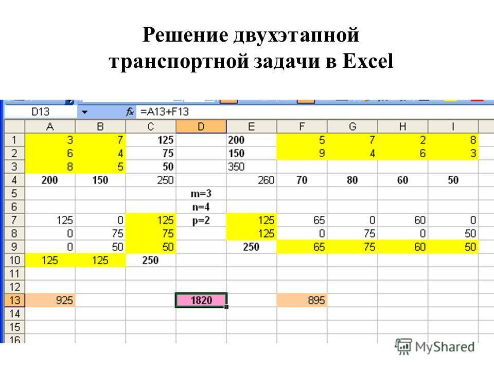 Решение двухэтапной транспортной задачи в Excel