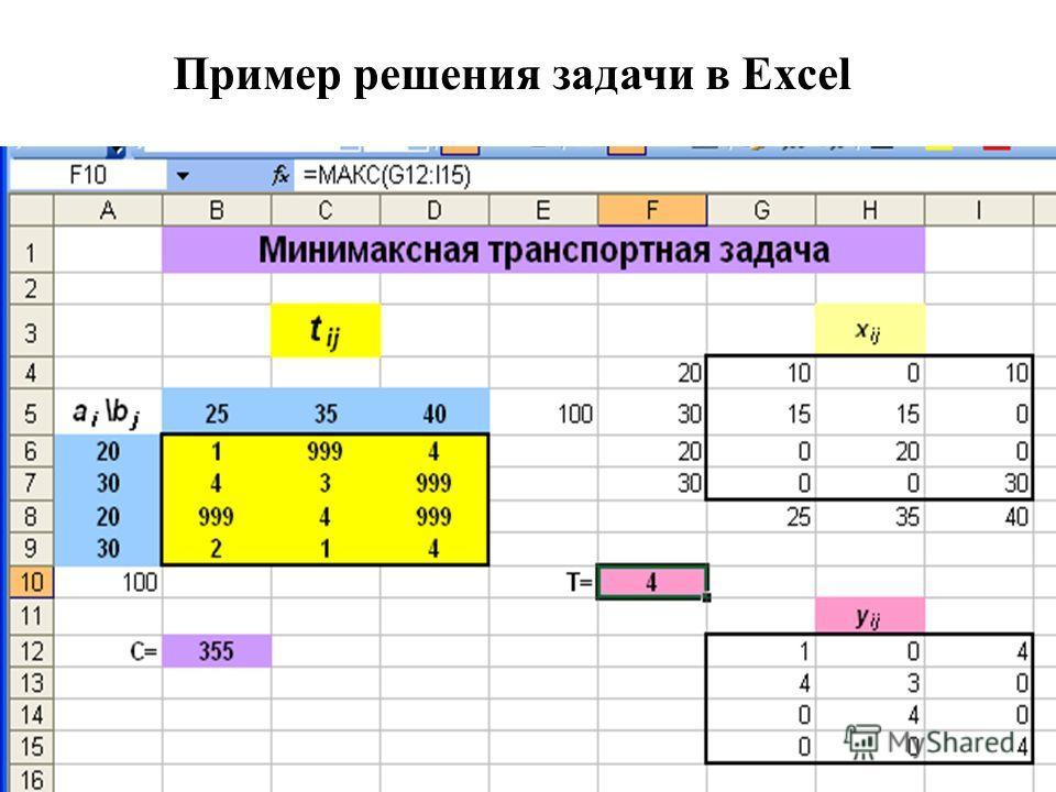 Пример решения задачи в Excel