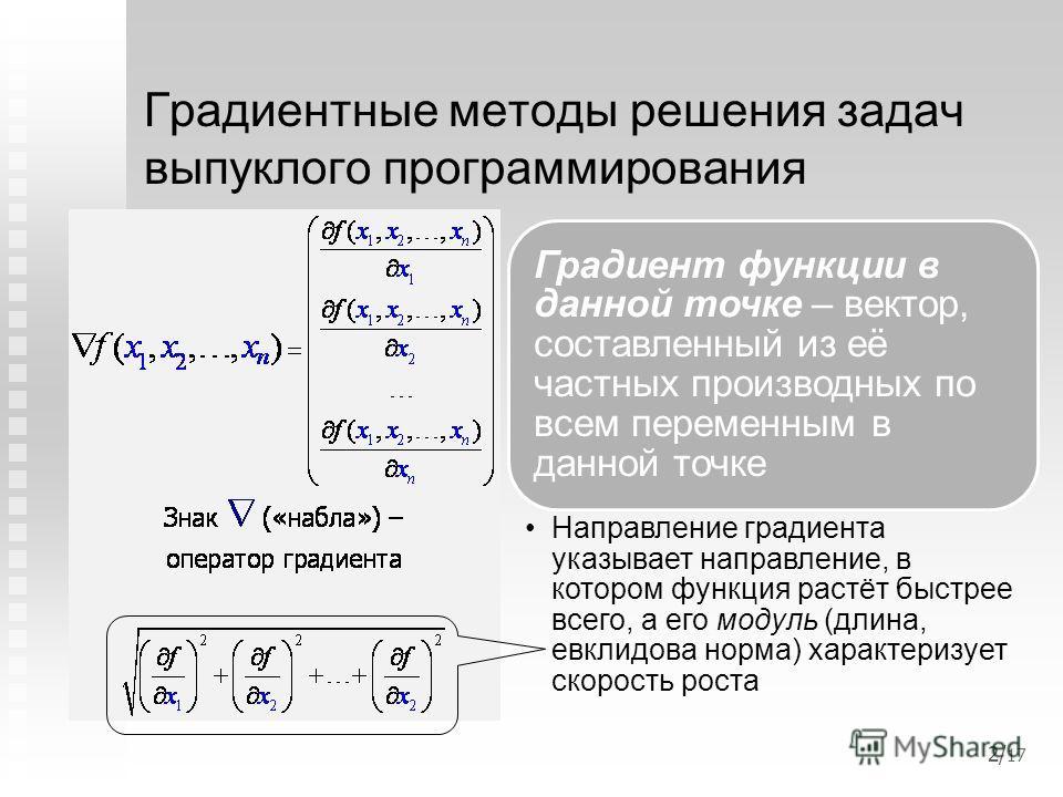 Градиентные методы решения задач выпуклого программирования Градиент функции в данной точке – вектор, составленный из её частных производных по всем переменным в данной точке Направление градиента указывает направление, в котором функция растёт быстр