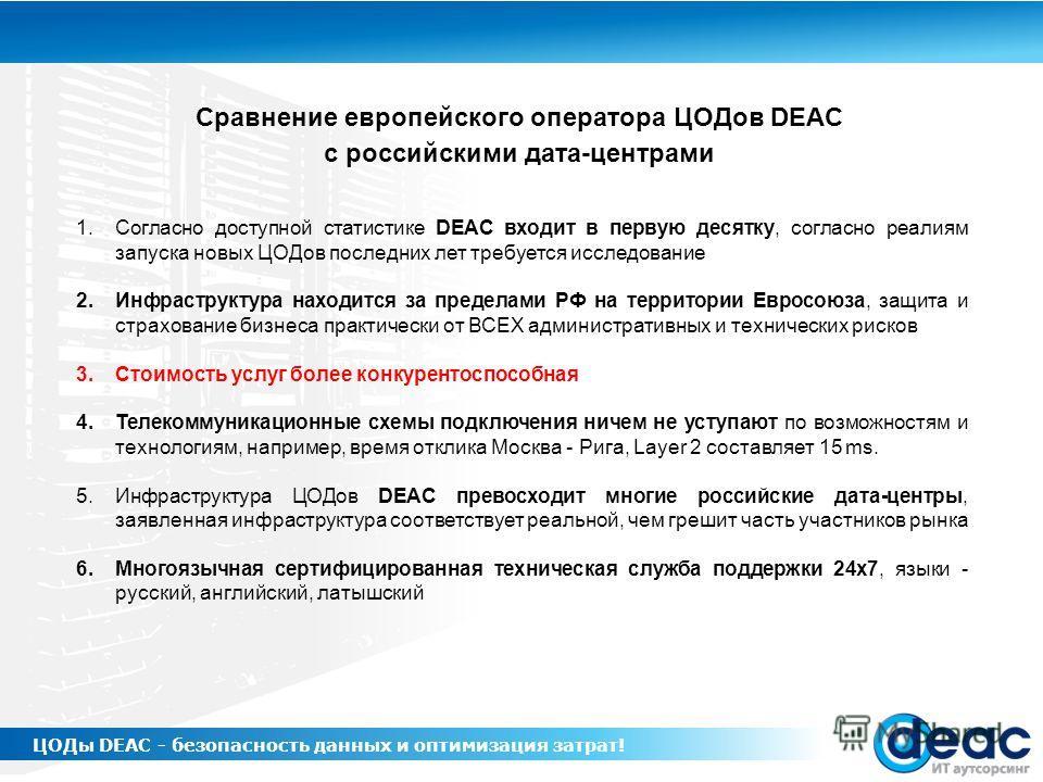 1.Согласно доступной статистике DEAC входит в первую десятку, согласно реалиям запуска новых ЦОДов последних лет требуется исследование 2.Инфраструктура находится за пределами РФ на территории Евросоюза, защита и страхование бизнеса практически от ВС