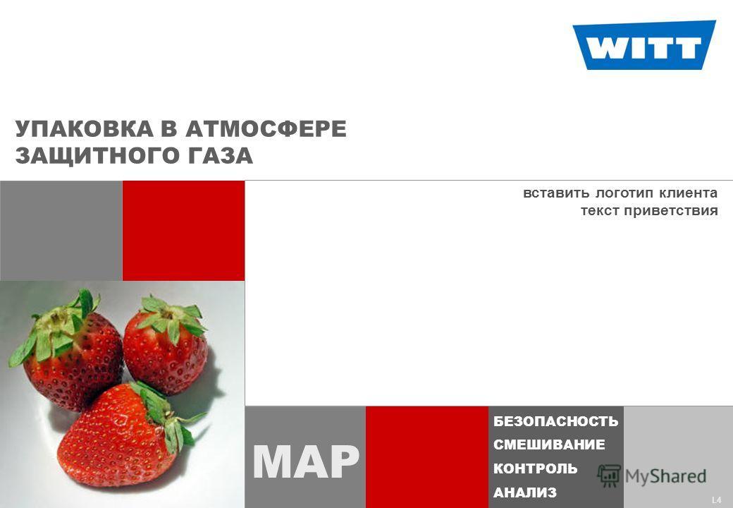 start УПАКОВКА В АТМОСФЕРЕ ЗАЩИТНОГО ГАЗА Wittallg_food_D_30730 L4 БЕЗОПАСНОСТЬ СМЕШИВАНИЕ КОНТРОЛЬ АНАЛИЗ MAP вставить логотип клиента текст приветствия