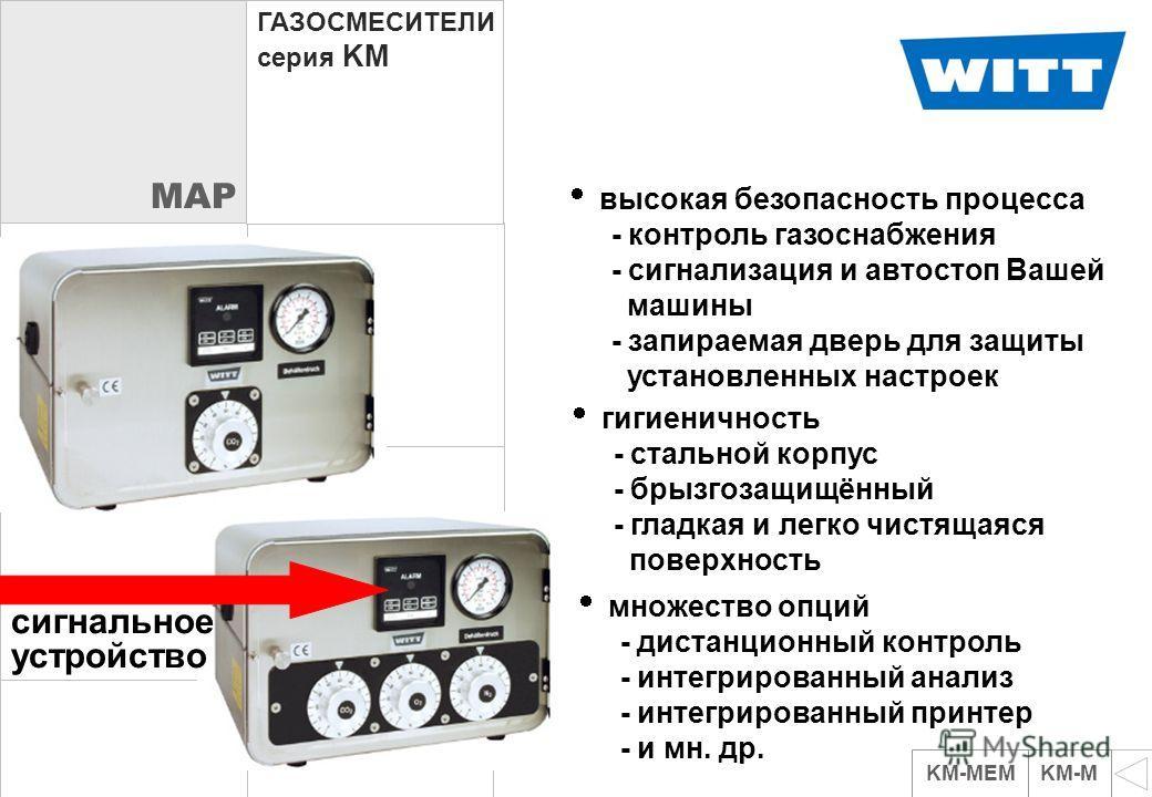 множество опций - дистанционный контроль - интегрированный анализ - интегрированный принтер - и мн. др. gasmischer 1 MAP гигиеничность - стальной корпус - брызгозащищённый - гладкая и легко чистящаяся поверхность высокая безопасность процесса - контр