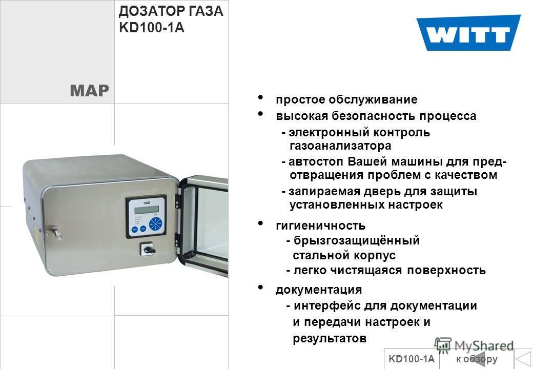 документация - интерфейс для документации и передачи настроек и результатов gasdosierer ДОЗАТОР ГАЗА KD100-1A MAP zur Übersicht простое обслуживание высокая безопасность процесса - электронный контроль газоанализатора - автостоп Вашей машины для пред