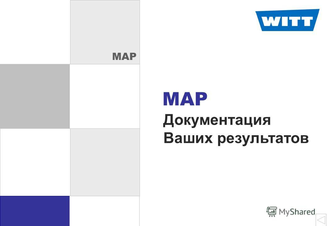Trennfolie doku MAP Документация Ваших результатов MAP