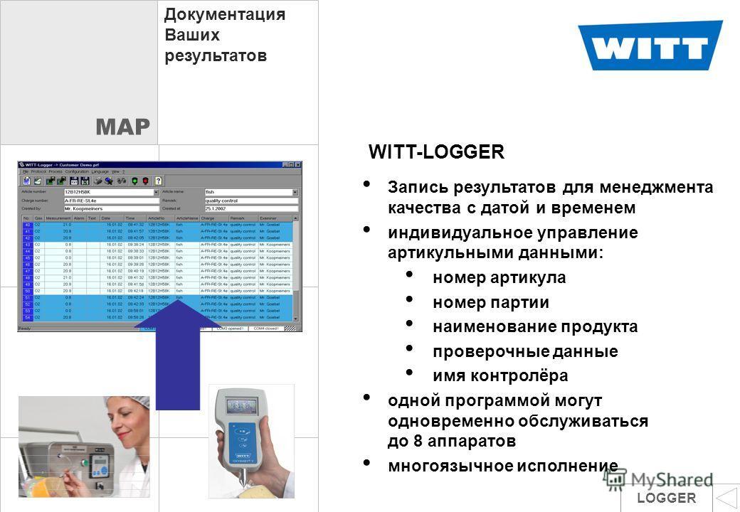 WITT logger Документация Ваших результатов Запись результатов для менеджмента качества с датой и временем индивидуальное управление артикульными данными: номер артикула номер партии наименование продукта проверочные данные имя контролёра одной програ