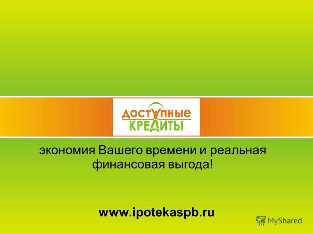 www.ipotekaspb.ru экономия Вашего времени и реальная финансовая выгода!