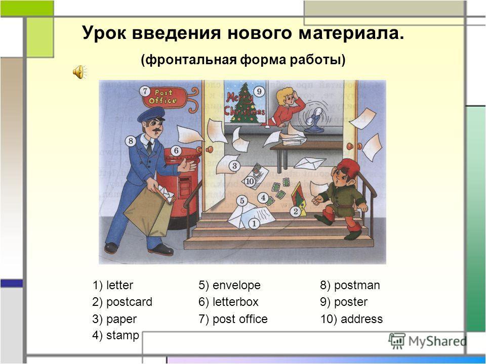 Урок введения нового материала. (фронтальная форма работы) 1) letter 2) postcard 3) paper 4) stamp 5) envelope 6) letterbox 7) post office 8) postman 9) poster 10) address