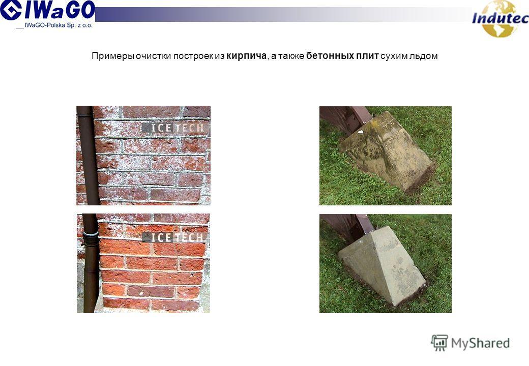 Примеры очистки построек из кирпича, а также бетонных плит сухим льдом