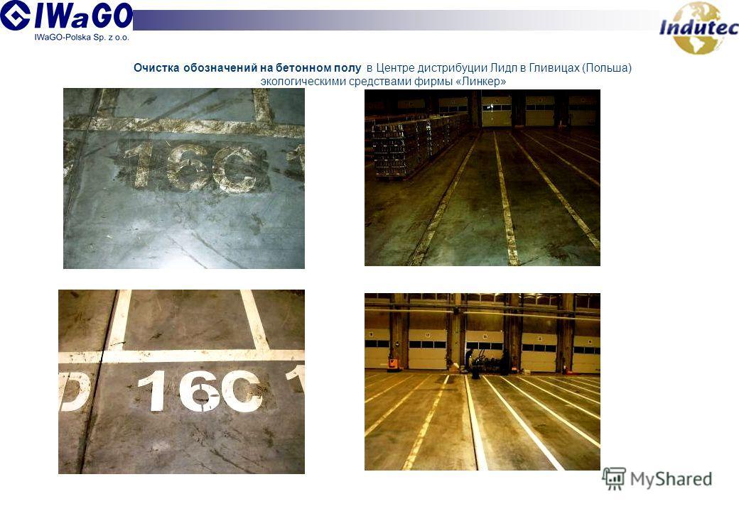 Очистка обозначений на бетонном полу в Центре дистрибуции Лидл в Гливицах (Польша) экологическими средствами фирмы «Линкер»