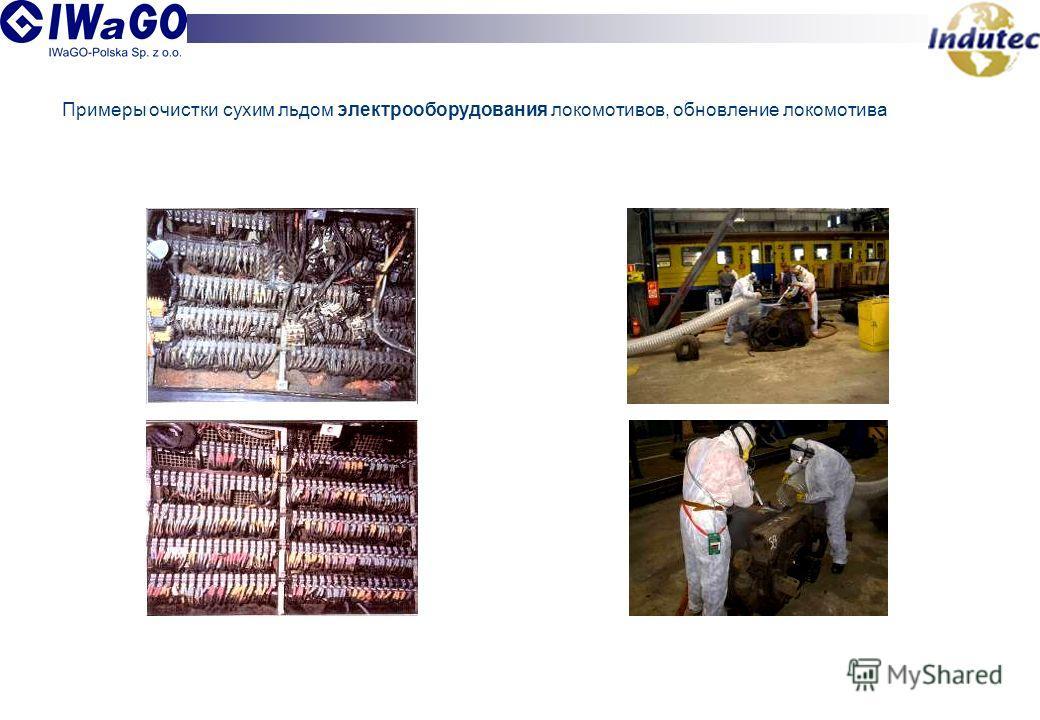 Примеры очистки сухим льдом электрооборудования локомотивов, обновление локомотива