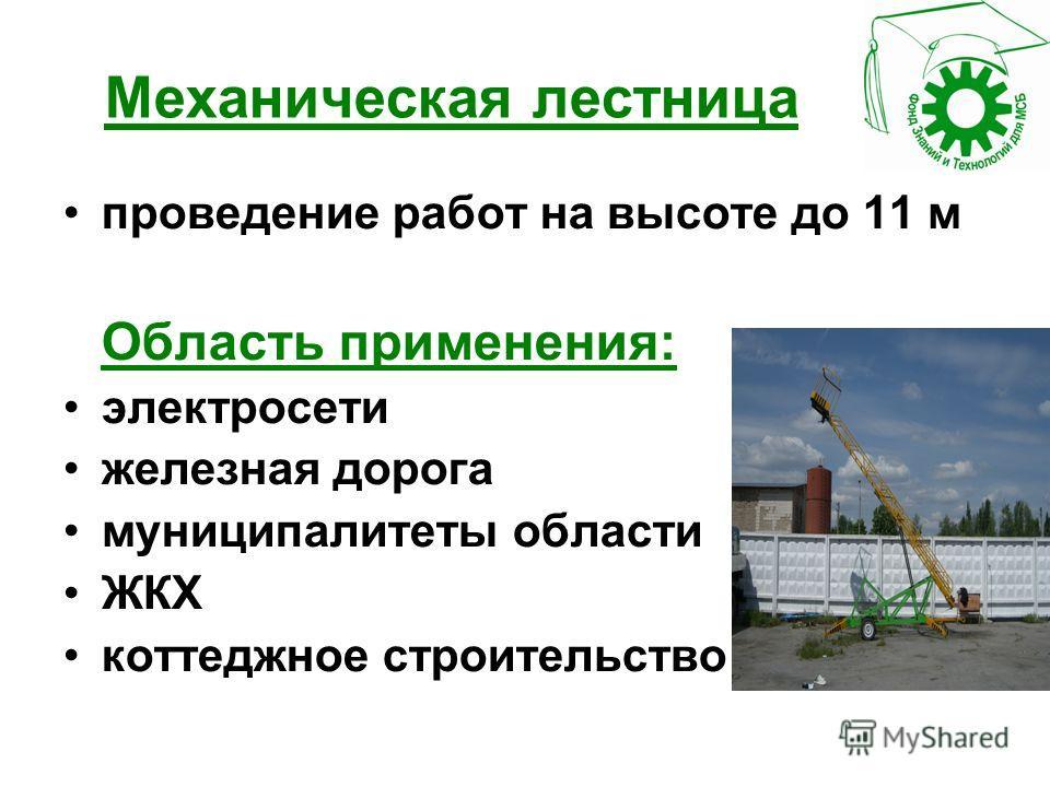 Механическая лестница проведение работ на высоте до 11 м Область применения: электросети железная дорога муниципалитеты области ЖКХ коттеджное строительство