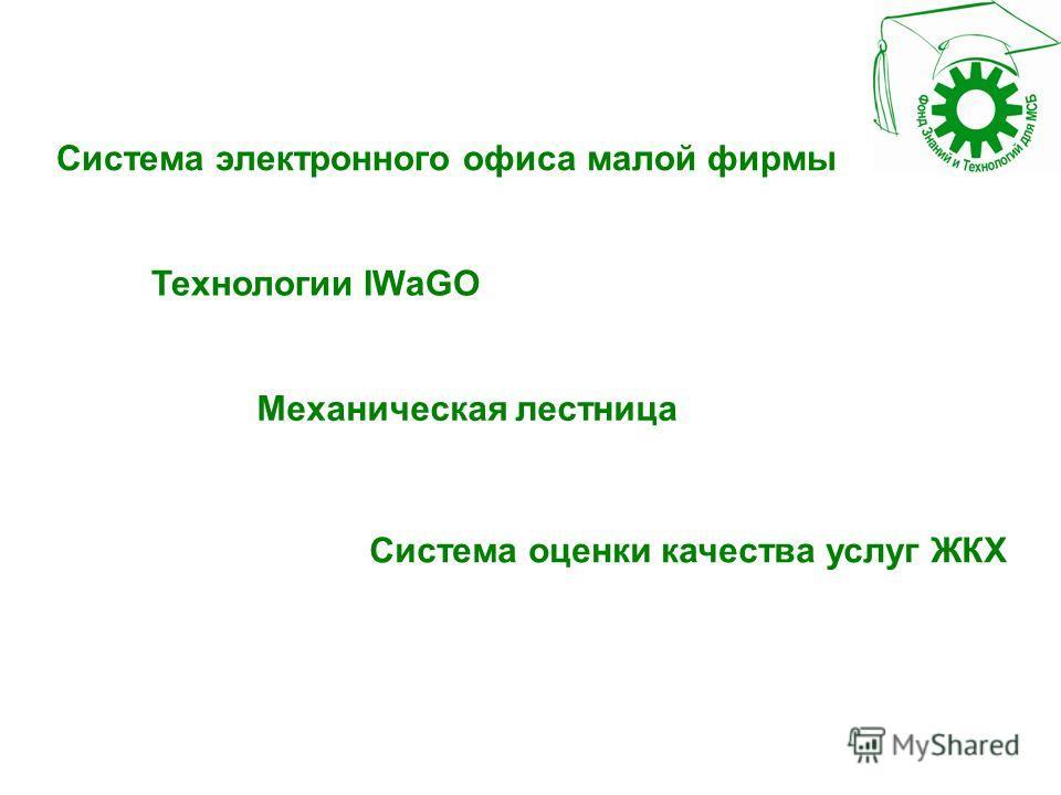 Система электронного офиса малой фирмы Технологии IWaGO Механическая лестница Система оценки качества услуг ЖКХ