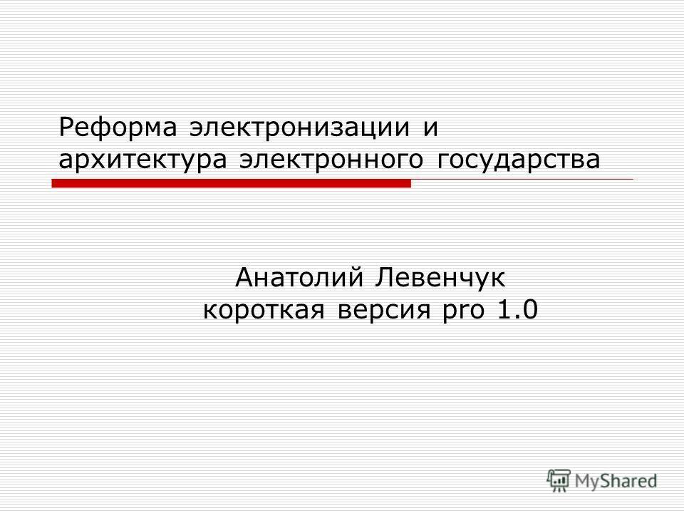 Реформа электронизации и архитектура электронного государства Анатолий Левенчук короткая версия pro 1.0