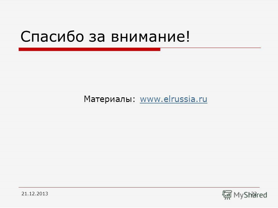 21.12.201322 Материалы: www.elrussia.ruwww.elrussia.ru Спасибо за внимание!