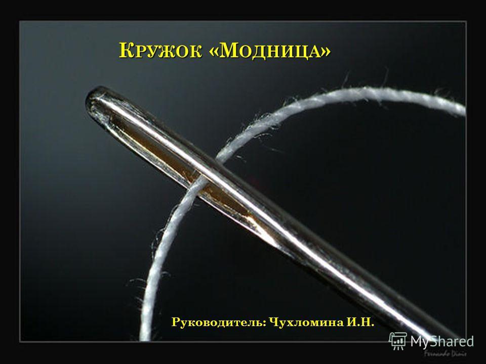 К РУЖОК «М ОДНИЦА » Руководитель: Чухломина И.Н.