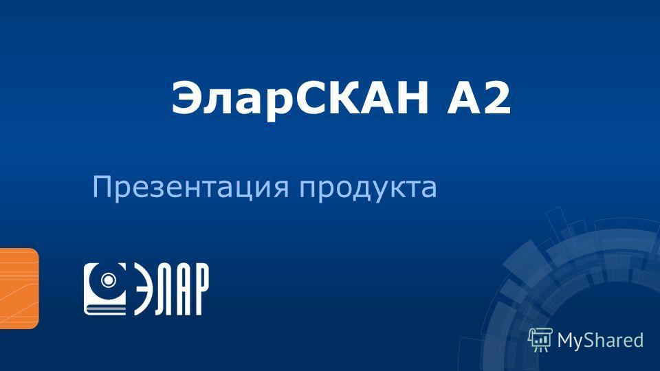 ЭларСКАН А2 Презентация продукта