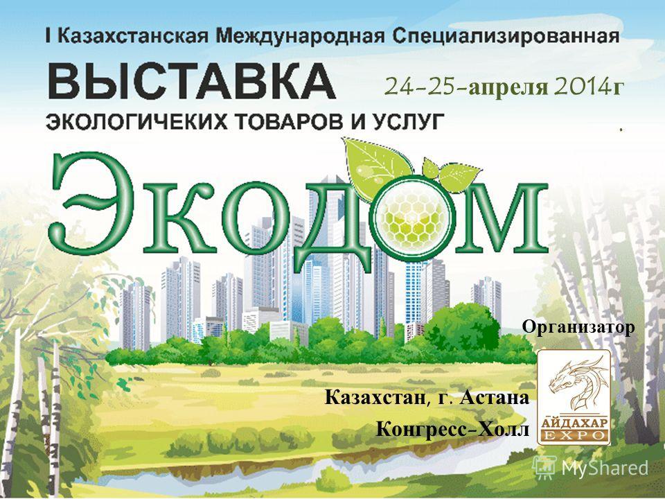 Организатор 24-25-апреля 2014г. Казахстан, г. Астана Конгресс-Холл