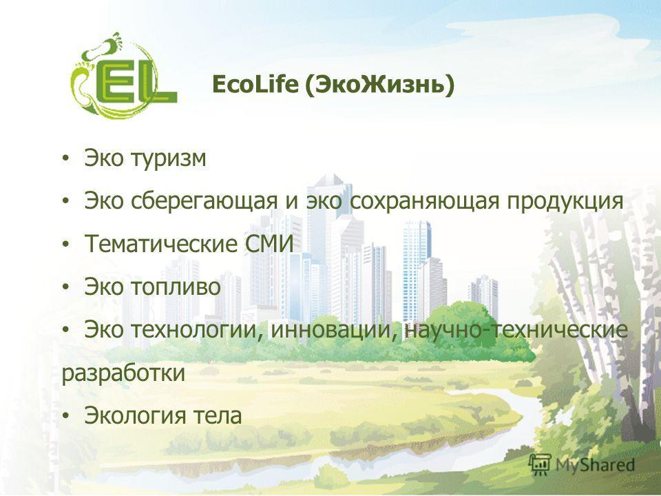Эко туризм Эко сберегающая и эко сохраняющая продукция Тематические СМИ Эко топливо Эко технологии, инновации, научно-технические разработки Экология тела EcoLife (ЭкоЖизнь)