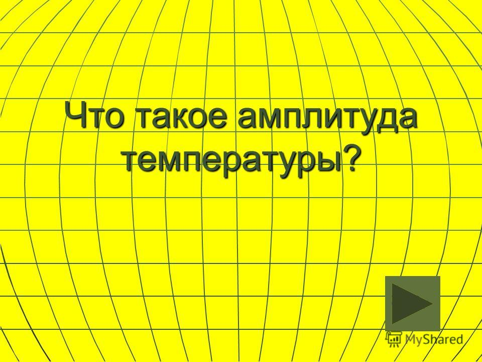 Что такое амплитуда температуры?