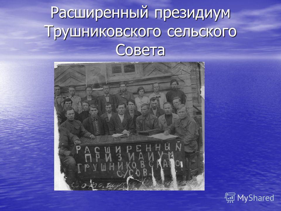 Расширенный президиум Трушниковского сельского Совета