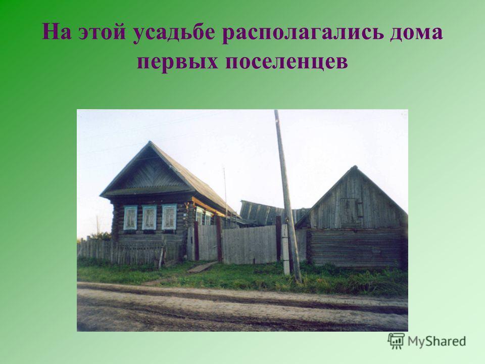 На этой усадьбе располагались дома первых поселенцев