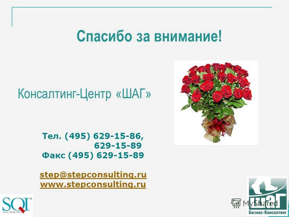Консалтинг-Центр «ШАГ» Тел. (495) 629-15-86, 629-15-89 Факс (495) 629-15-89 step@stepconsulting.ru www.stepconsulting.ru Спасибо за внимание!