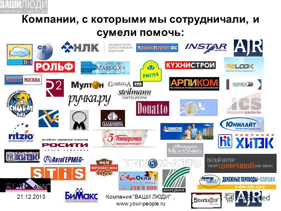 21.12.2013Компания ВАШИ ЛЮДИ, www.your-people.ru Компании, с которыми мы сотрудничали, и сумели помочь: