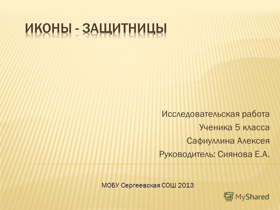 Исследовательская работа Ученика 5 класса Сафиуллина Алексея Руководитель: Сиянова Е.А. МОБУ Сергеевская СОШ 2013