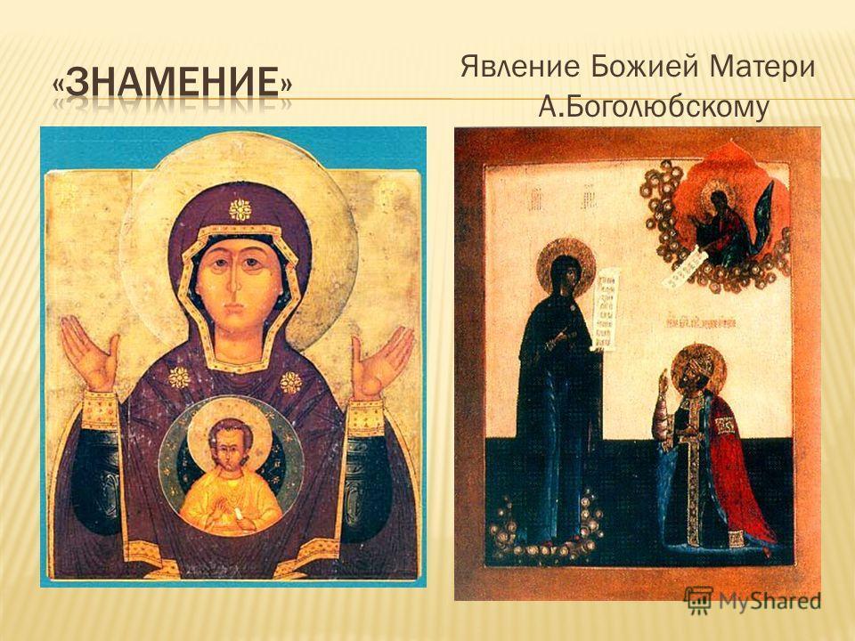 Явление Божией Матери А.Боголюбскому
