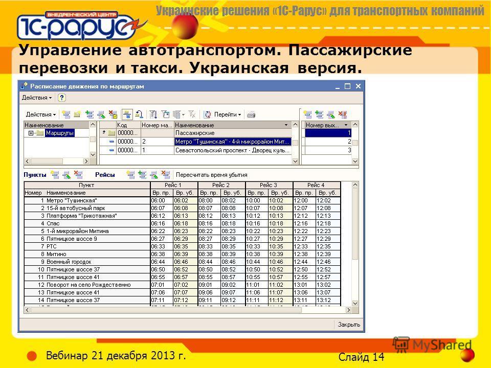 Украинские решения «1С-Рарус» для транспортных компаний Слайд 14 Вебинар 21 декабря 2013 г. Управление автотранспортом. Пассажирские перевозки и такси. Украинская версия.