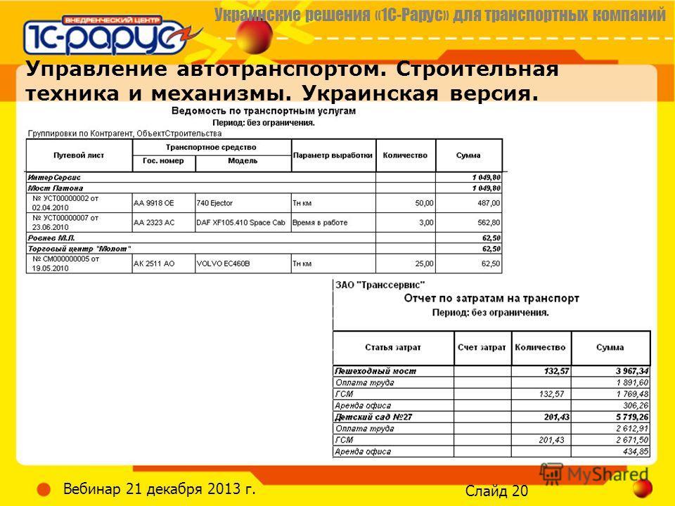 Украинские решения «1С-Рарус» для транспортных компаний Слайд 20 Вебинар 21 декабря 2013 г. Управление автотранспортом. Строительная техника и механизмы. Украинская версия.