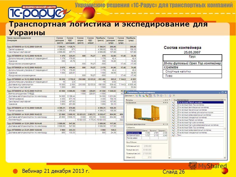 Украинские решения «1С-Рарус» для транспортных компаний Слайд 26 Вебинар 21 декабря 2013 г. Транспортная логистика и экспедирование для Украины