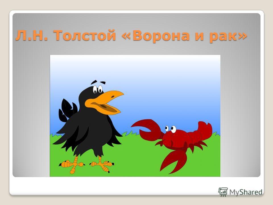 Л.Н. Толстой «Ворона и рак»