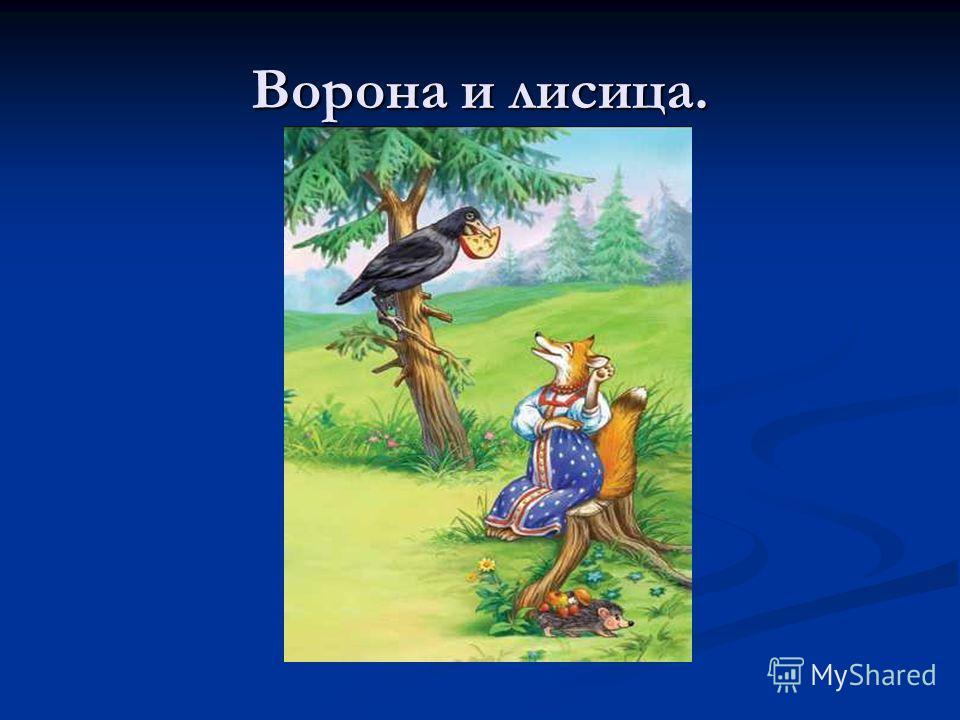 Ворона и лисица.